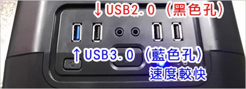 如果插在電腦前方,請盡量插USB3.jpg