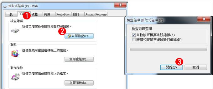 隨身碟或行動硬碟突然讀不到資料.jpg