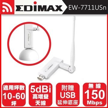 USB2.0外接式無線網卡 訊舟 EW-7711USn (附延長線座).jpg