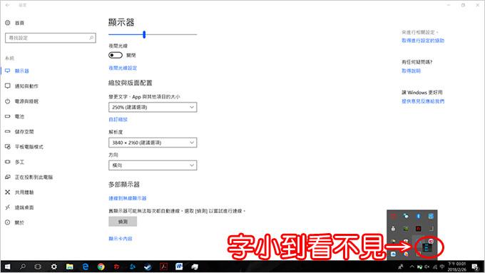 4K-螢幕字太小-01.jpg