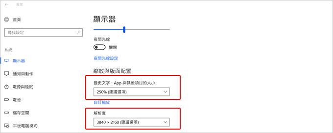 4K-螢幕字太小-02.jpg