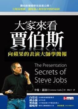 大家來看賈伯斯:向蘋果的表演大師學簡報.jpg