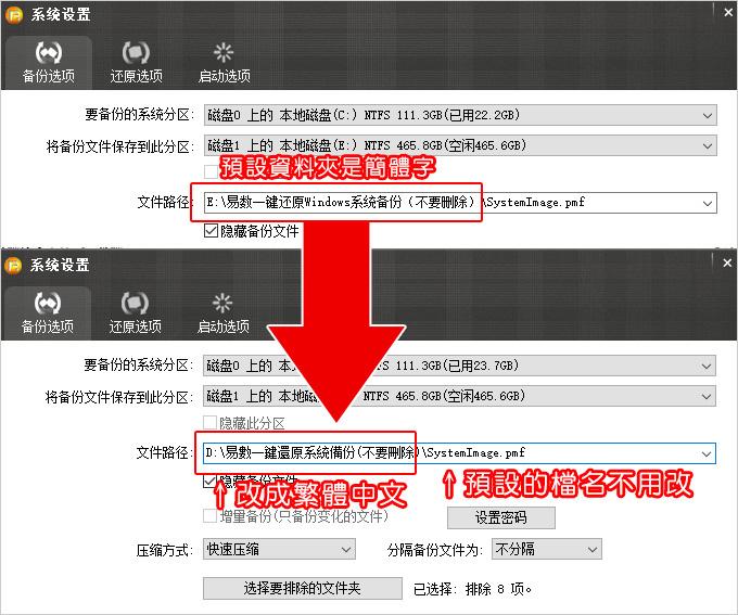 如何「看到」易數一鍵還原的備份檔-03.jpg