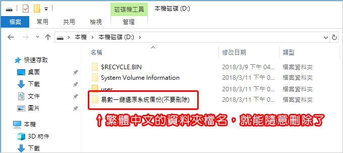 如何「看到」易數一鍵還原的備份檔-04.jpg