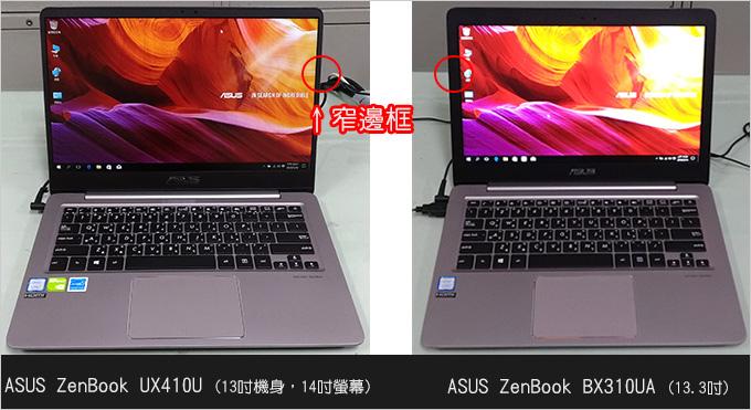 ASUS-UX410UQ-BX310U.jpg
