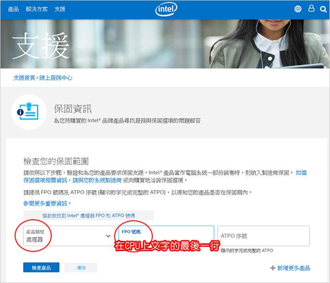 Intel線上查詢.jpg
