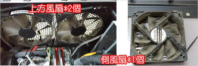 散熱風扇要裝幾個-03.jpg