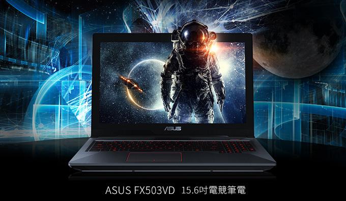 ASUS_FX503VD-01.jpg