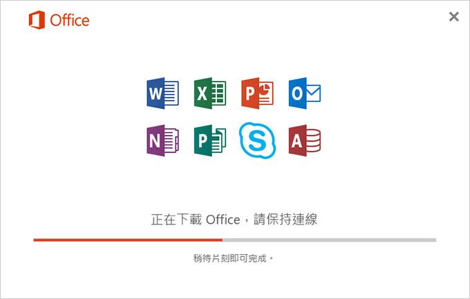 office-2016英文版改中文版-03.jpg