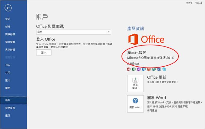 office-2016英文版改中文版-04.jpg