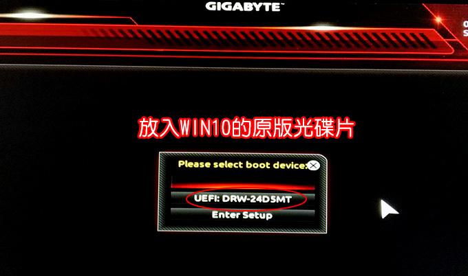 放入WIN10光碟片.jpg