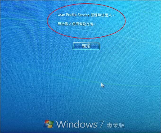User-Profile-Service-服務無法登入,無法載入使用者設定檔.jpg