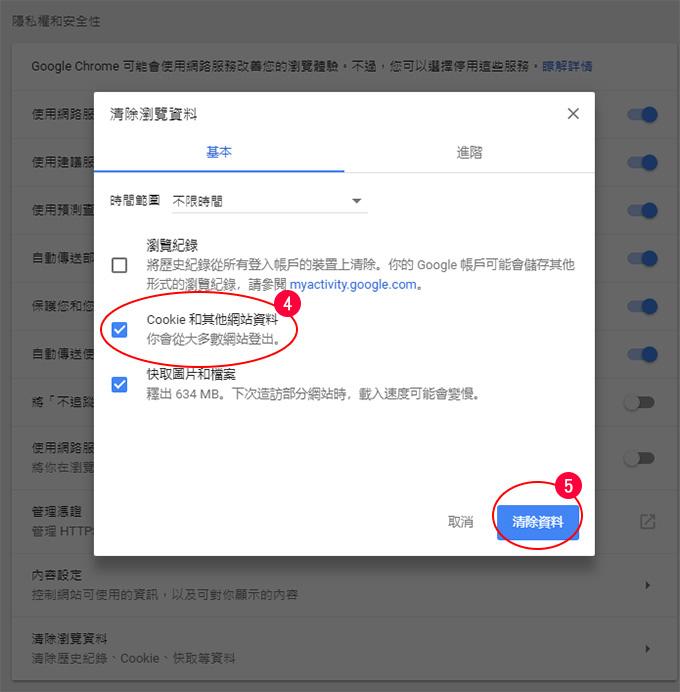 清除瀏覽器資料-02.jpg