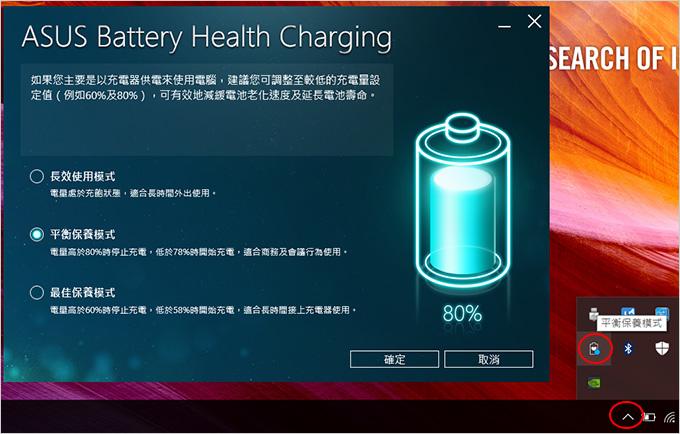 ASUS-Battery-Health-Charging.jpg