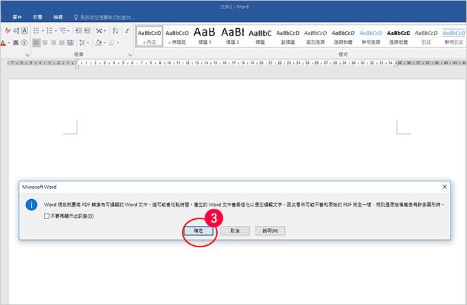 pdf轉Word-02.jpg
