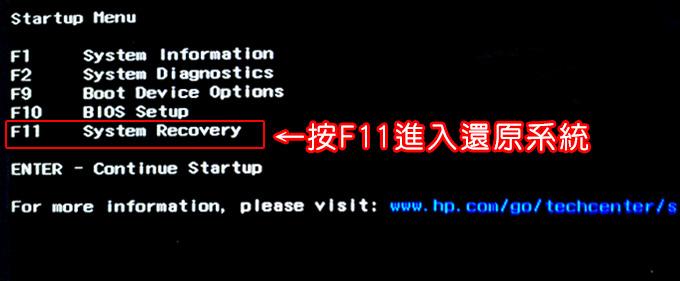 HP的一鍵還原-01.jpg