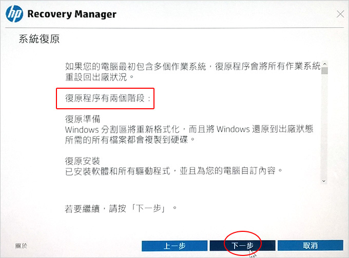 HP的一鍵還原-05.jpg