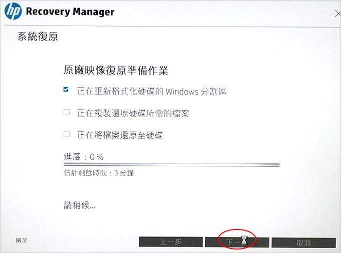HP的一鍵還原-06.jpg