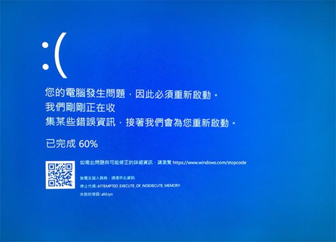 藍屏.jpg