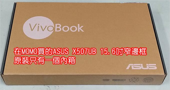 【ASUS-華碩】X507UB-15.6吋窄邊框雙碟筆電.jpg
