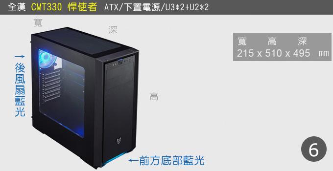 全漢-CMT330-悍使者.jpg
