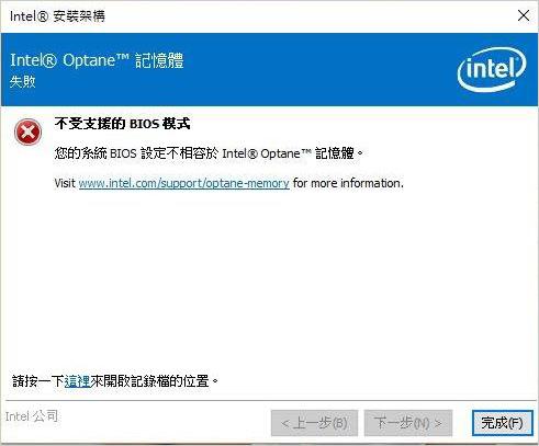 您的系統BIOS設定不相容於Intel-Optane-記憶體.jpg