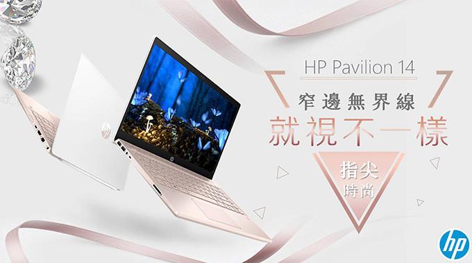 HP-Pavilion14-ce0066TX-14吋-01.jpg