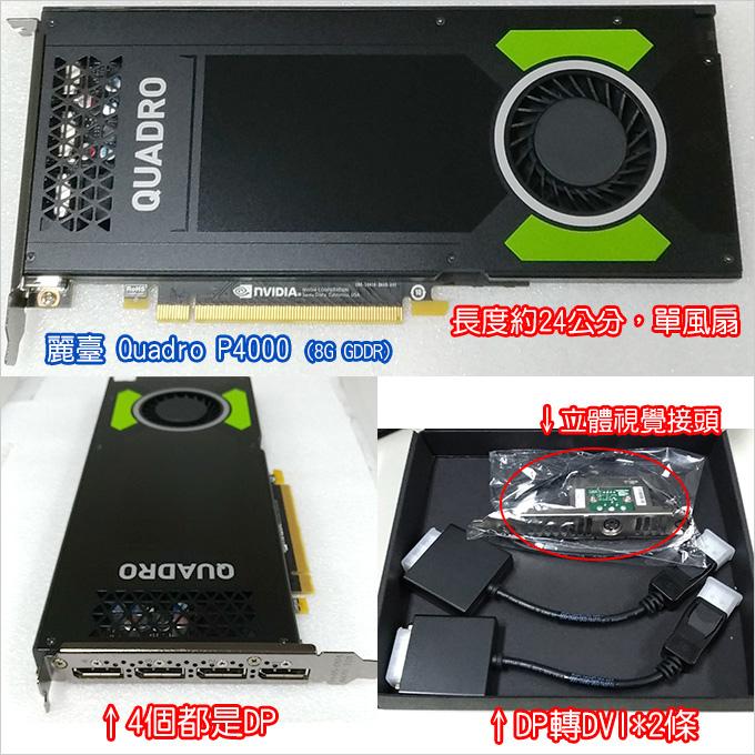 麗臺-Quadro-P4000-(8G-GDDR).jpg