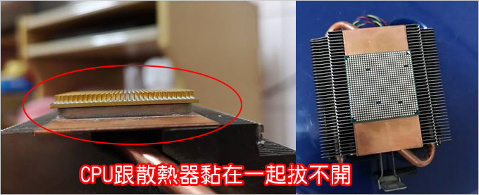 CPU跟散熱器黏在一起拔不開怎麼辦?.jpg