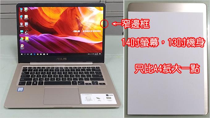 筆電開箱】 ASUS VivoBook S406UA (文書機+輕薄型+14吋窄邊框+