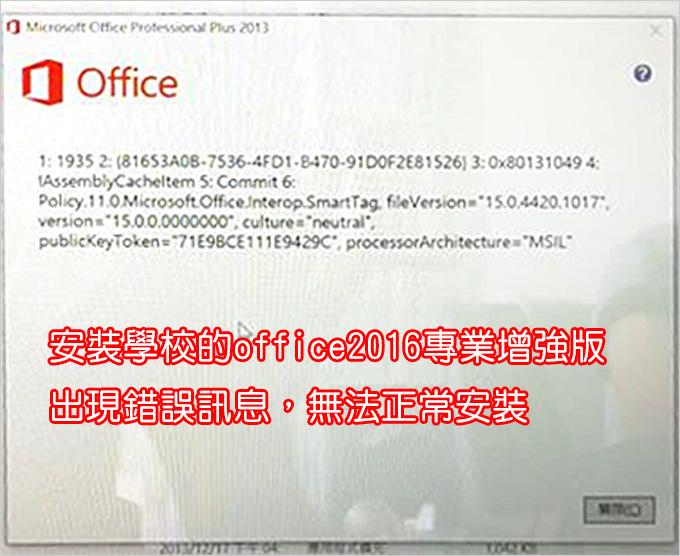 安裝OFFICE出現錯誤訊息.jpg