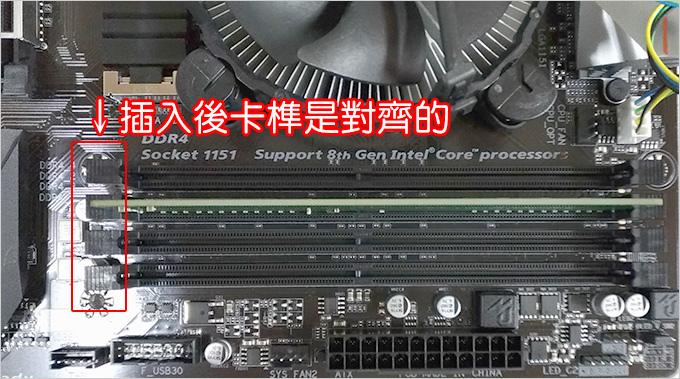 安裝記憶體-03.jpg