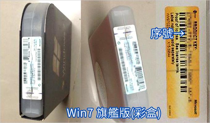 Win7-旗艦版(彩盒).jpg