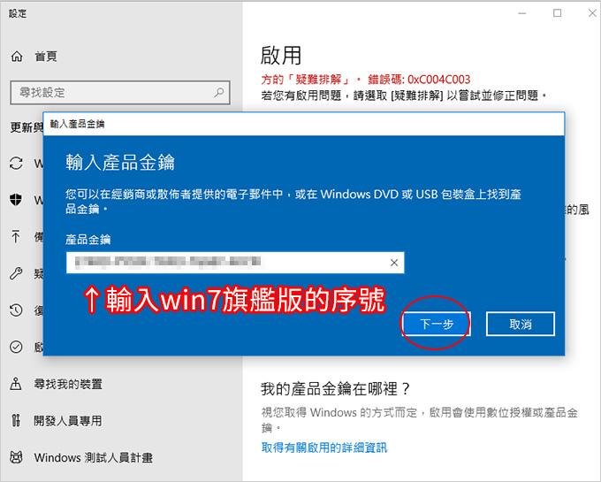 Win7序號啟動win10.jpg