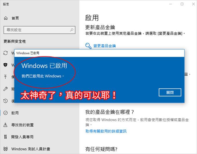 Win7序號啟動win10-2.jpg