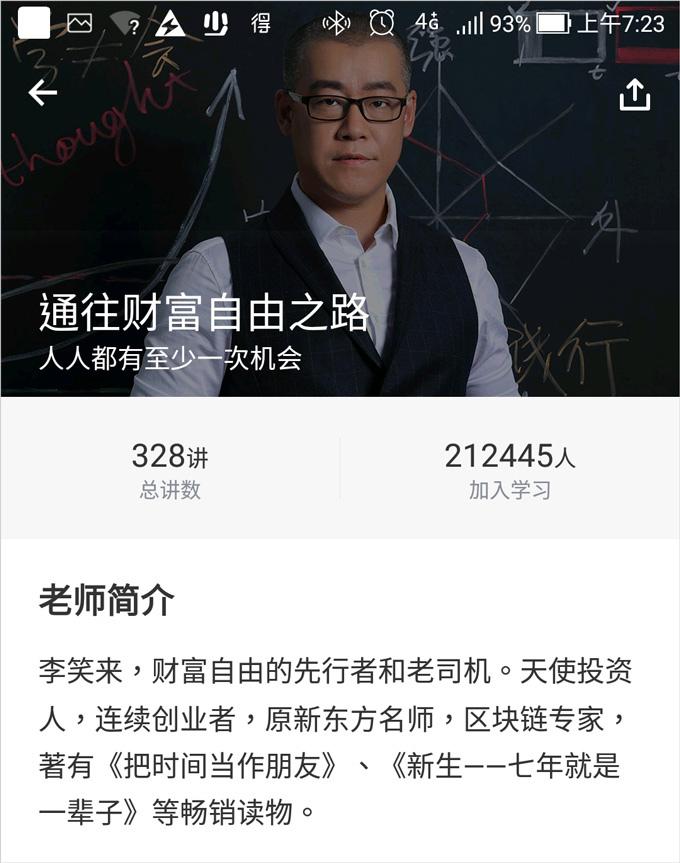 李笑來-通往財富自由之路.jpg