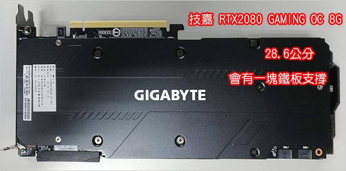 技嘉-RTX2080-GAMING-OC-8G.jpg