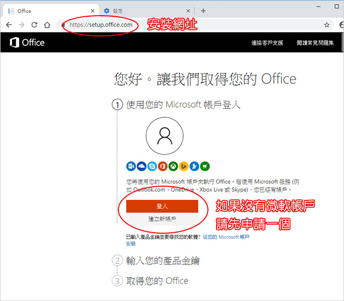 office-2019安裝-01.jpg