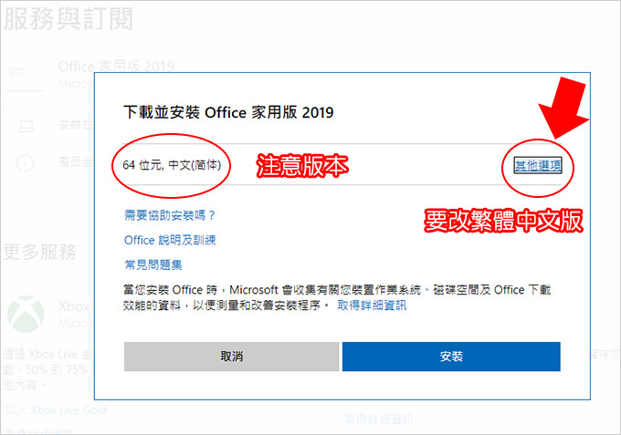 office-2019安裝-07.jpg
