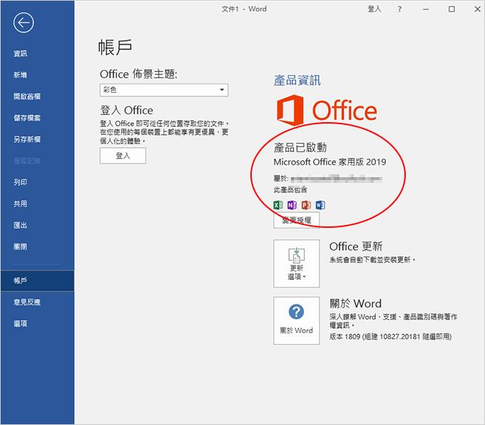 office-2019安裝-12.jpg