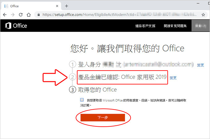 office-2019安裝-05.jpg