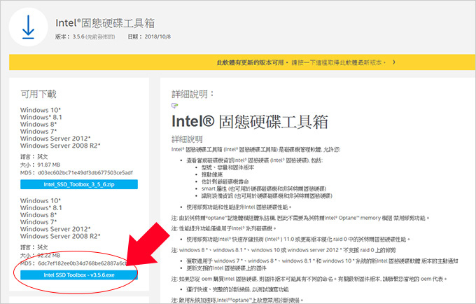 intel-SSD-Toolbox.jpg