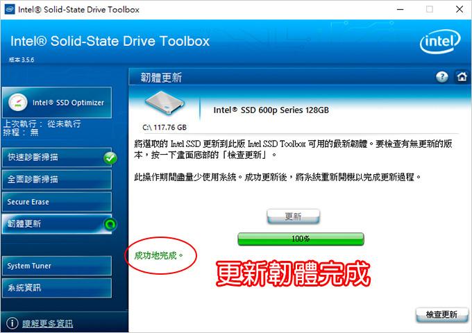 韌體更新-3.jpg