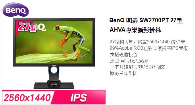 BenQ的SW2700PT.jpg