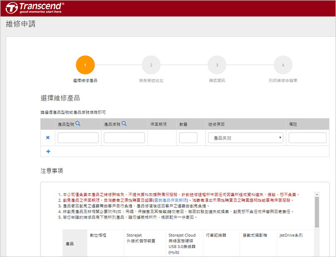 創見SSD-送修1.jpg