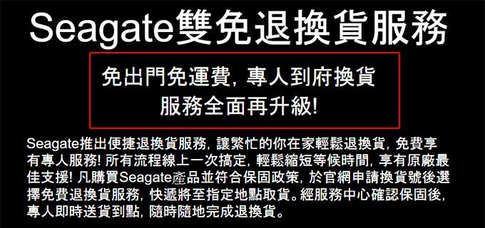 seagate-01.jpg
