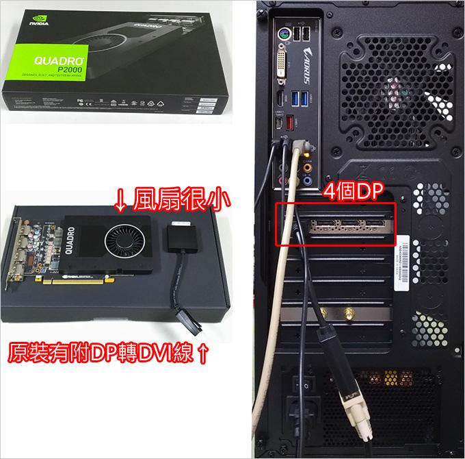第八代I7-8700-專業繪圖機-(麗臺-Quadro-P2000)-04.jpg