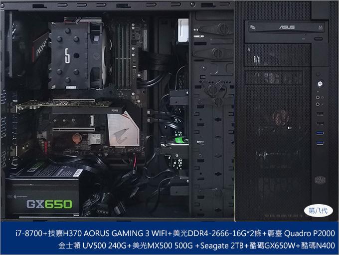 第八代I7-8700-專業繪圖機-(麗臺-Quadro-P2000).jpg