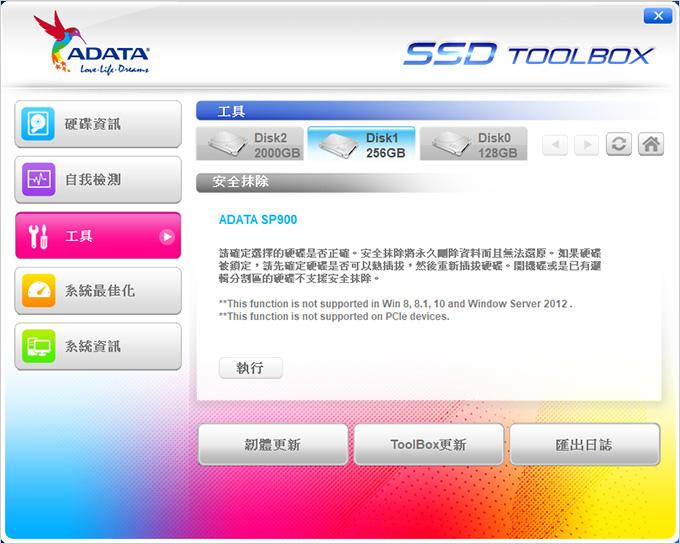 威剛SSD檢測-01.jpg