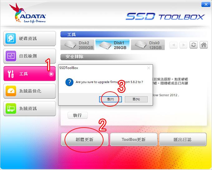 威剛SSD檢測-02.jpg